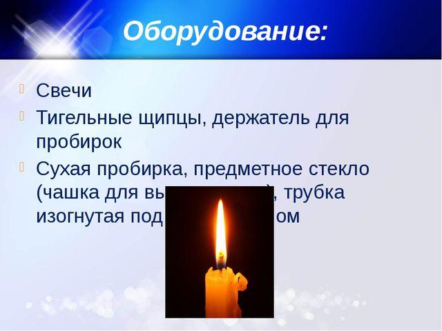 Оборудование: Свечи Тигельные щипцы, держатель для пробирок Сухая пробирка, п...