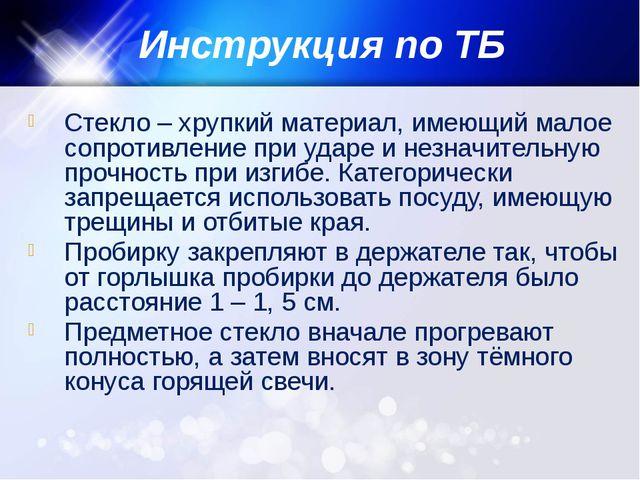 Инструкция по ТБ Стекло – хрупкий материал, имеющий малое сопротивление при у...