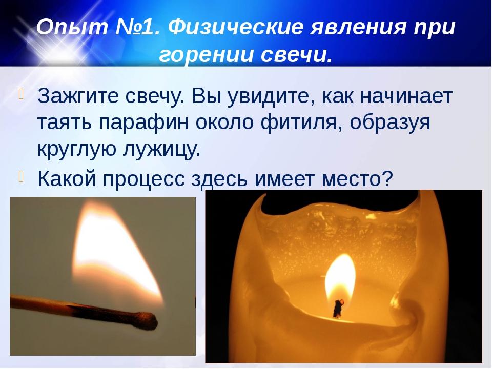 Опыт №1. Физические явления при горении свечи. Зажгите свечу. Вы увидите, как...