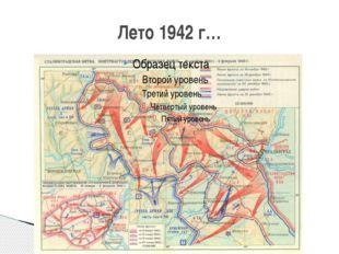 Лето 1942 г…