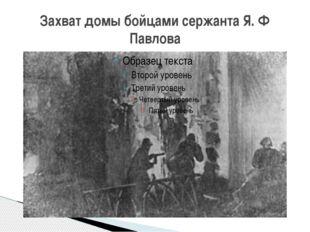 Захват домы бойцами сержанта Я. Ф Павлова