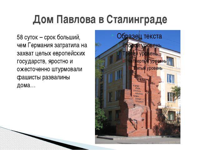 Дом Павлова в Сталинграде 58 суток – срок больший, чем Германия затратила на...