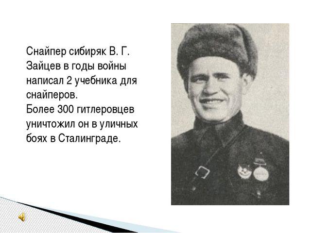 Снайпер сибиряк В. Г. Зайцев в годы войны написал 2 учебника для снайперов. Б...