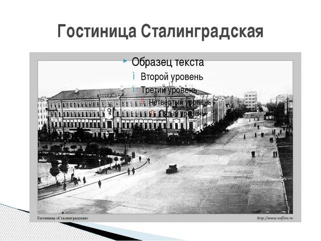 Гостиница Сталинградская