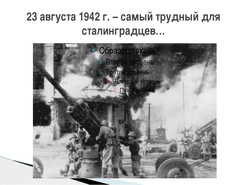 23 августа 1942 г. – самый трудный для сталинградцев…