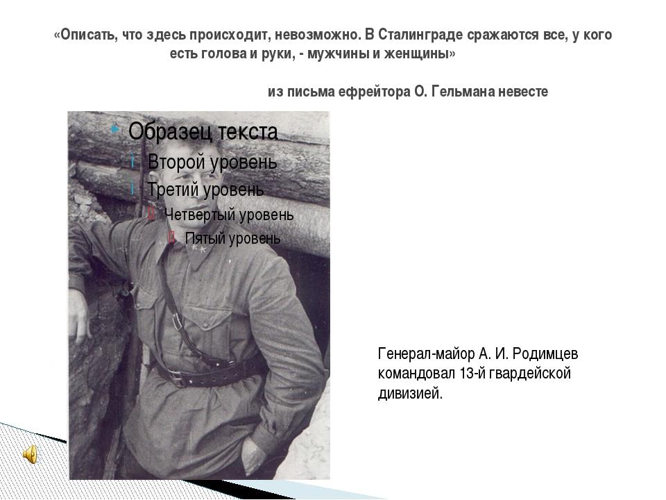 «Описать, что здесь происходит, невозможно. В Сталинграде сражаются все, у ко...