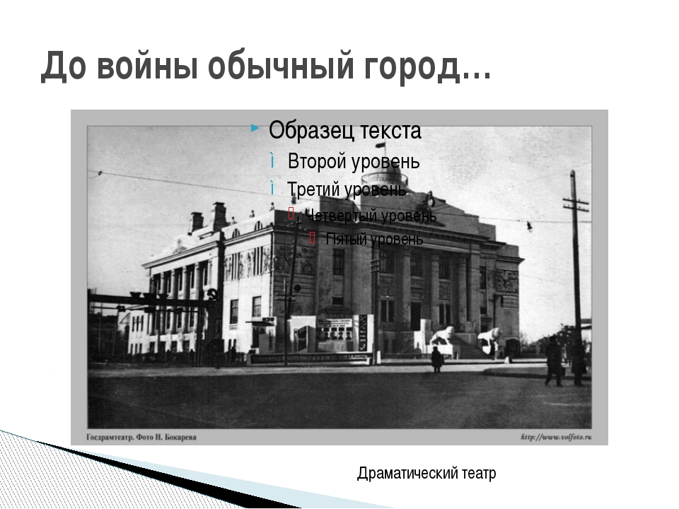 До войны обычный город… Драматический театр