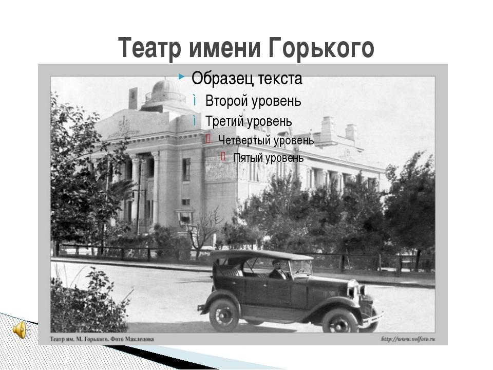 Театр имени Горького