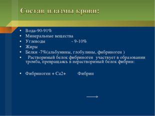Вода-90-91% Минеральные вещества Углеводы - 9-10% Жиры Белки -7%(альбумины, г