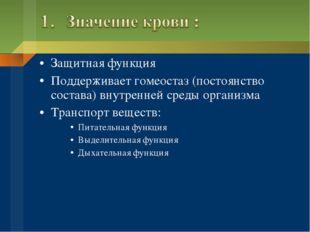 Защитная функция Поддерживает гомеостаз (постоянство состава) внутренней сред