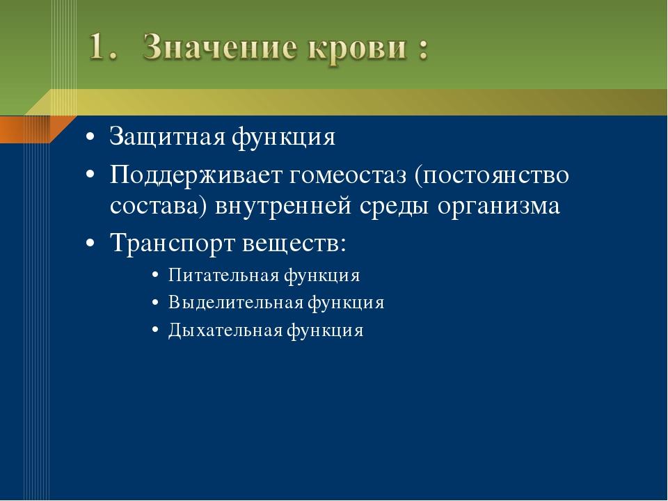Защитная функция Поддерживает гомеостаз (постоянство состава) внутренней сред...