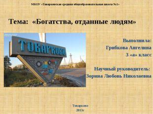 Тема: «Богатства, отданные людям» МКОУ «Товарковская средняя общеобразователь