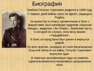 Биография Грибков Полуэкт Сергеевич родился в 1909 году. С первых дней войны