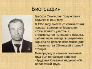 Биография Грибков Станислав Полуэктович родился в 1936 году. В 1956 году вмес