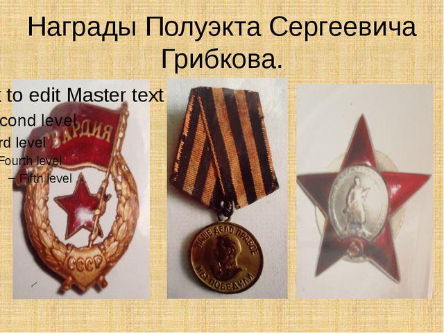 Награды Полуэкта Сергеевича Грибкова.