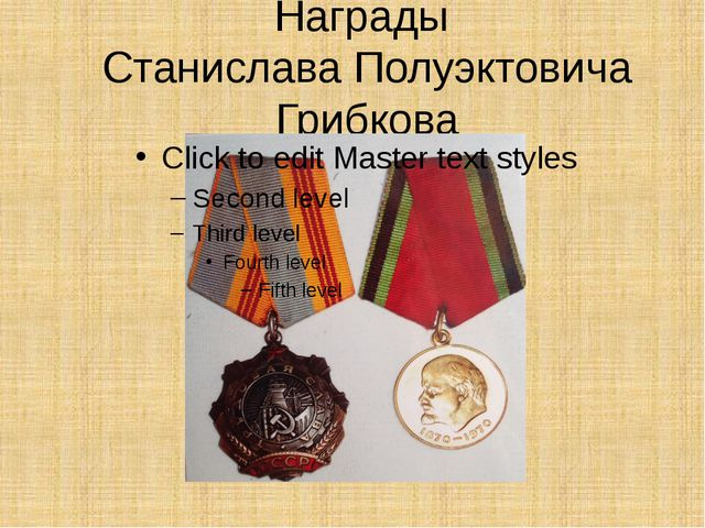 Награды Станислава Полуэктовича Грибкова