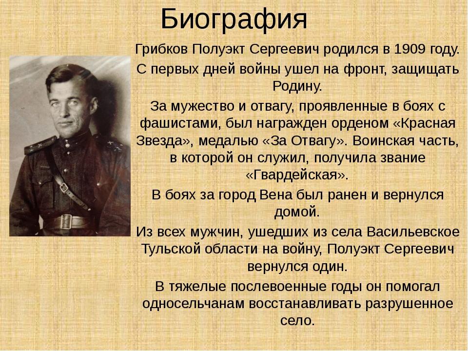 Биография Грибков Полуэкт Сергеевич родился в 1909 году. С первых дней войны...