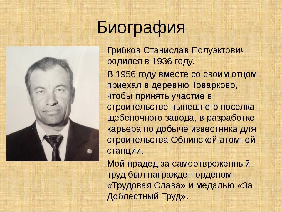 Биография Грибков Станислав Полуэктович родился в 1936 году. В 1956 году вмес...
