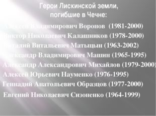 Герои Лискинской земли, погибшие в Чечне: Алексей Владимирович Воронов (1981-