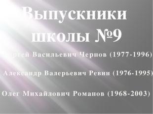 Выпускники школы №9 Сергей Васильевич Чернов (1977-1996) Александр Валерьевич