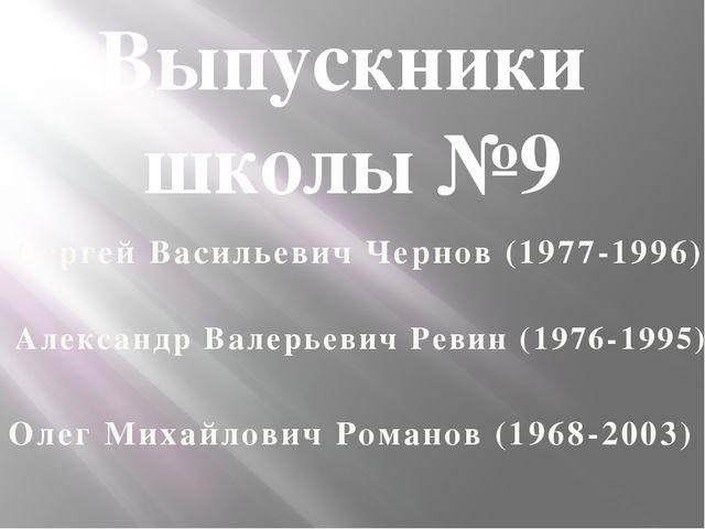 Выпускники школы №9 Сергей Васильевич Чернов (1977-1996) Александр Валерьевич...