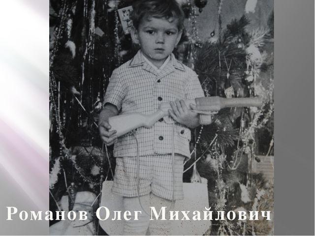 Романов Олег Михайлович