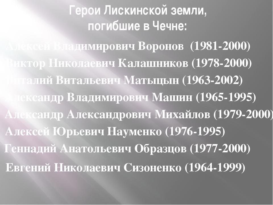 Герои Лискинской земли, погибшие в Чечне: Алексей Владимирович Воронов (1981-...
