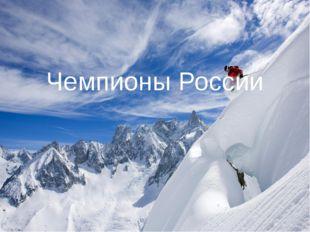 Акинфеев, Игорь Владимирович Российскийфутболист, вратарь,заслуженный маст