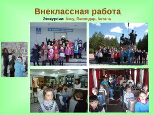 Внеклассная работа Экскурсии: Аксу, Павлодар, Астана