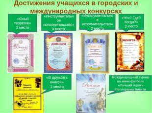 Достижения учащихся в городских и международных конкурсах «Юный теоретик» 2 м