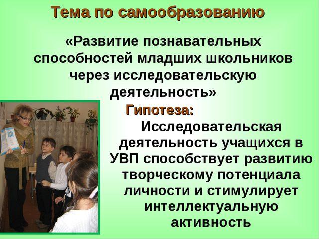 Тема по самообразованию «Развитие познавательных способностей младших школьни...