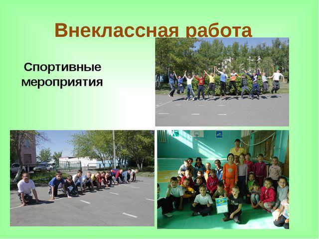 Внеклассная работа Спортивные мероприятия
