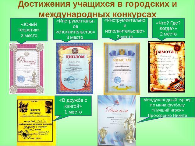 Достижения учащихся в городских и международных конкурсах «Юный теоретик» 2 м...