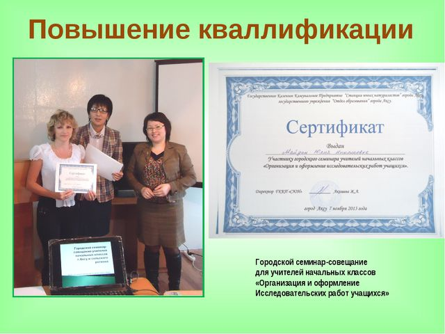 Повышение кваллификации Городской семинар-совещание для учителей начальных кл...
