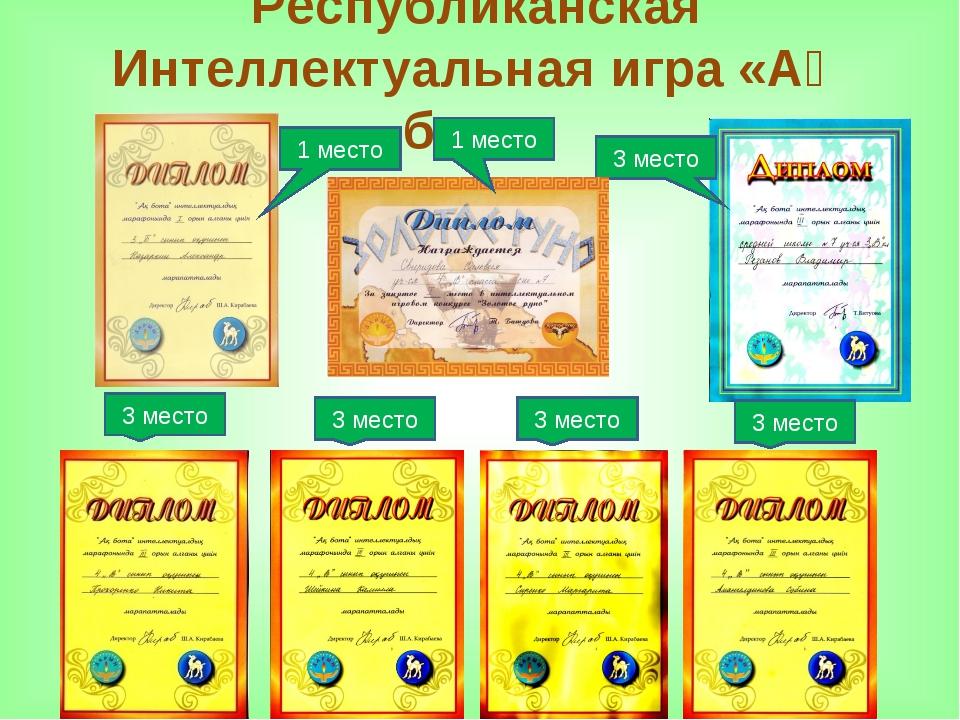 Республиканская Интеллектуальная игра «Ақ бота» 3 место 3 место 3 место 3 мес...