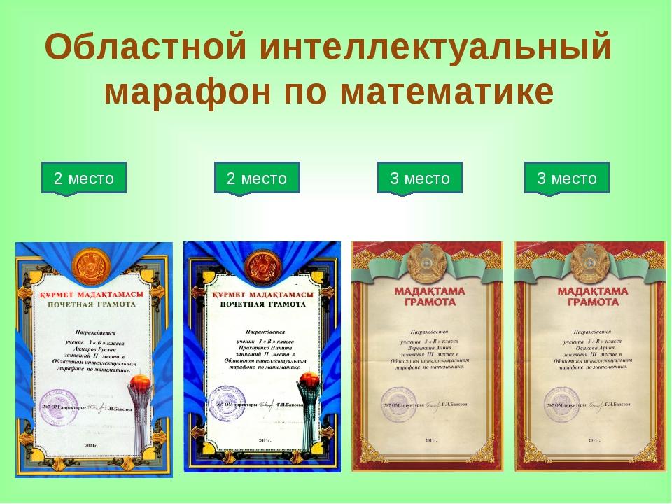 Областной интеллектуальный марафон по математике 2 место 2 место 3 место 3 ме...