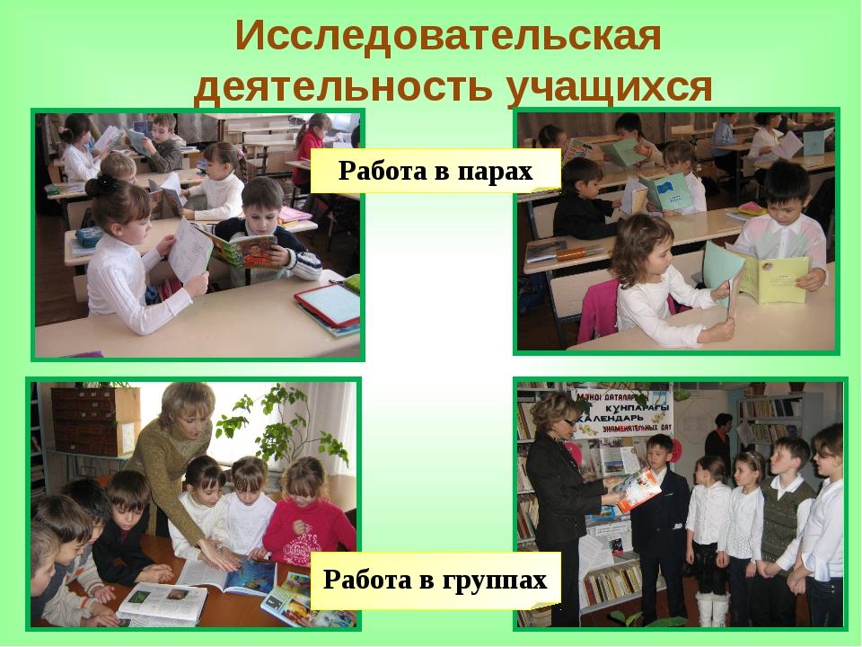 Исследовательская деятельность учащихся Работа в парах Работа в группах