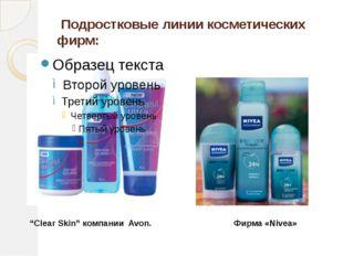 """Подростковые линии косметических фирм: """"Clear Skin"""" компании Avon. Фирма «Ni"""