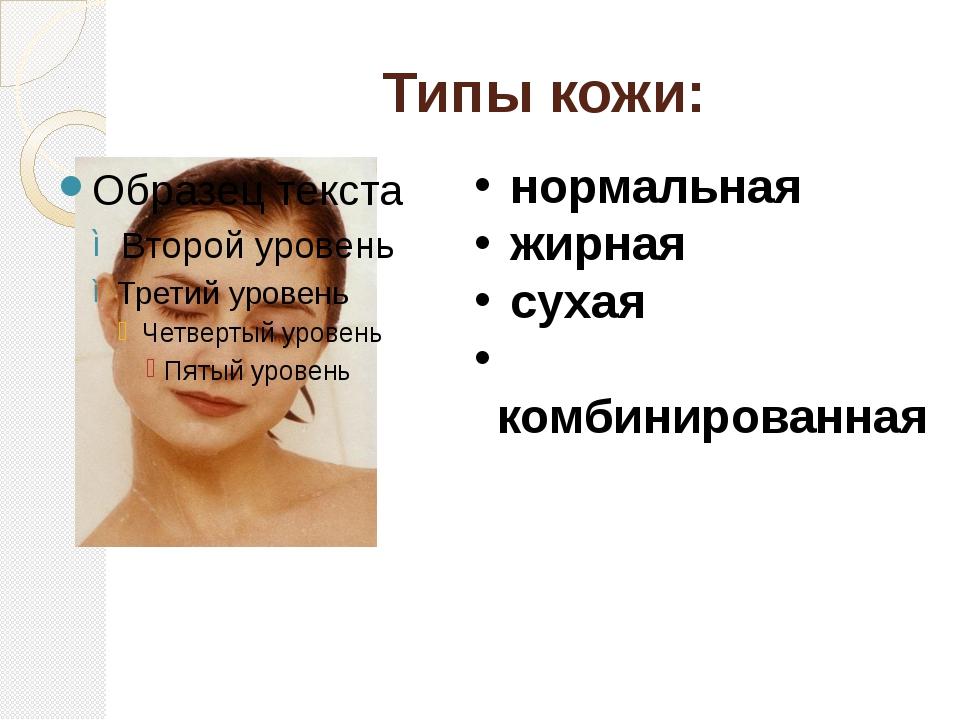 Типы кожи: нормальная жирная сухая комбинированная
