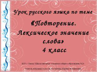 Урок русского языка по теме «Повторение. Лексическое значение слова» 4 класс