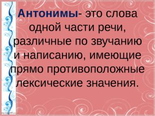 Антонимы- это слова одной части речи, различные по звучанию и написанию, имею