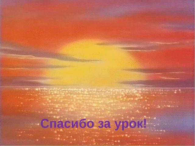 Спасибо за урок! http://linda6035.ucoz.ru/