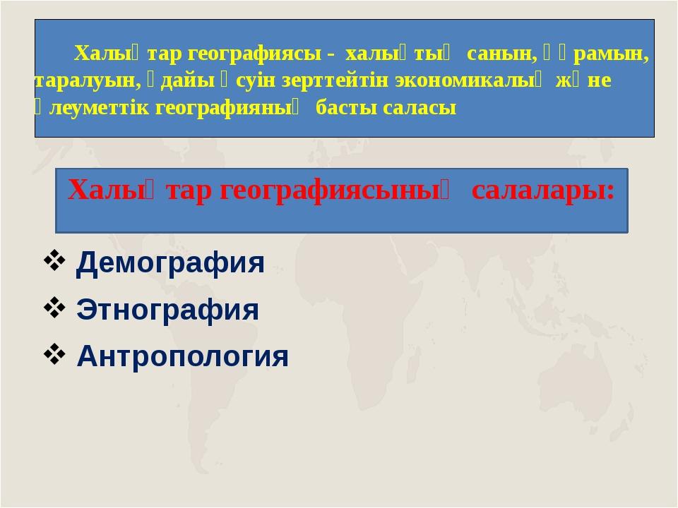 Демография Этнография Антропология Халықтар географиясы - халықтың санын, құ...