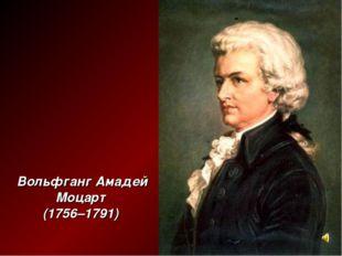 Вольфганг Амадей Моцарт (1756–1791)