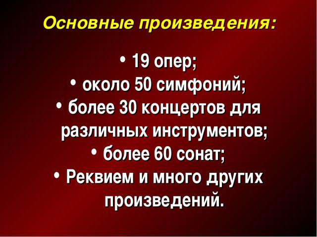 Основные произведения: 19 опер; около 50 симфоний; более 30 концертов для раз...