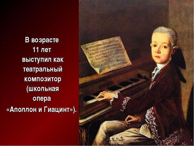 В возрасте 11 лет выступил как театральный композитор (школьная опера «Аполло...
