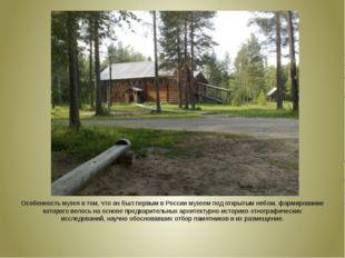 Особенность музея в том, что он был первым в России музеем под открытым небо
