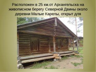 Расположен в 25 км.от Архангельска на живописном берегу Северной Двины около