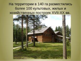 На территории в 140 га разместились более 100 культовых, жилых и хозяйственн