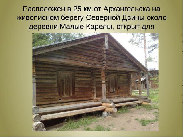 Расположен в 25 км.от Архангельска на живописном берегу Северной Двины около...